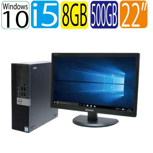 エントリーしてカード決済がお得!ポイント最大11倍!第6世代 DELL Optiplex 5040SF Core i5 6500 3.2GHz メモリ8GB HDD500GB DVDマルチドライブ Windows10 Pro 64bit USB3.0対応 HDMI 22型ワイド液晶 中古パソコン デスクトップ R-dtb-042