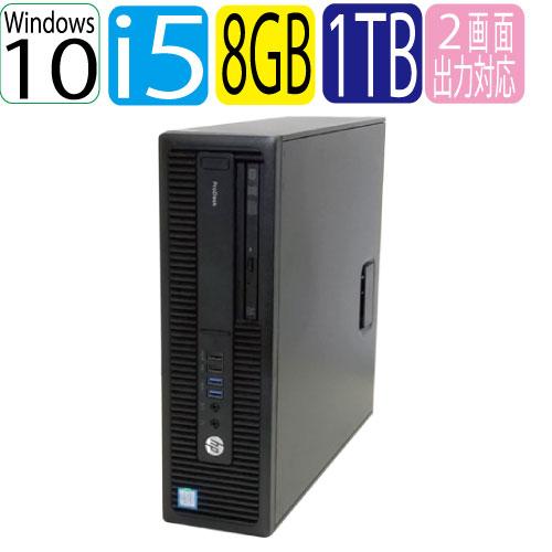 第6世代 HP ProDesk 600 G2 SF Core i5 6500 3.2GHz メモリ8GB HDD1TB DVDマルチ Windows10 Pro 64bit WPS Office付き USB3.0対応 中古 中古パソコン デスクトップ 1462a-marR