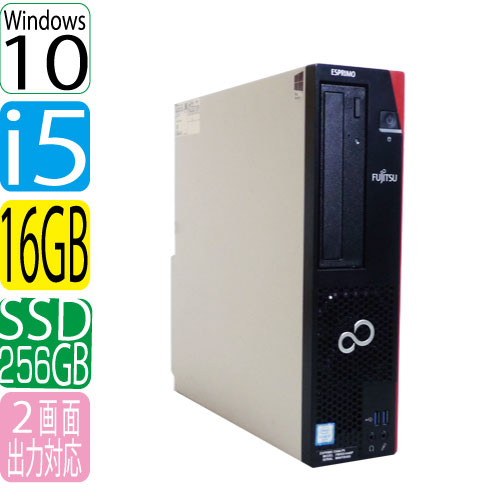 ポイントアップ キャンペーン中!富士通 FMV D586 第6世代 Core i5 メモリ16GB 高速新品SSD256GB WPS Office付き Windows10 Pro 64bit 中古 中古パソコン デスクトップパソコン 1417a-2R