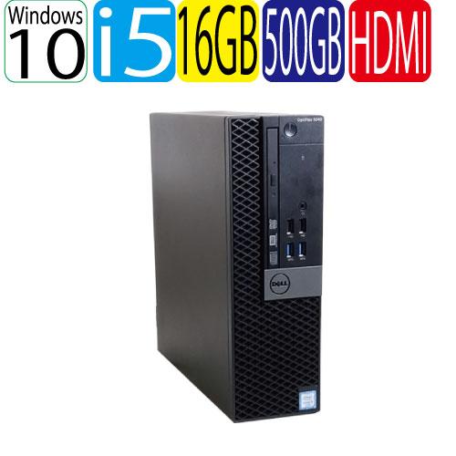 第6世代 DELL Optiplex 5040SF Core i5 6500 3.2GHz メモリ16GB HDD500GB DVDマルチドライブ Windows10 Pro 64bit HDMI USB3.0対応 中古パソコン デスクトップ R-d-990-17