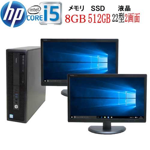 ポイントアップ キャンペーン中!2画面デュアルモニタ 22型ワイド液晶 ディスプレイ HP ProDesk 600 G2 SF Core i5 6500 メモリ8GB 高速SSD512GB Windows10 Pro 64bit WPS Office付き USB3.0対応 中古パソコン デスクトップ 0597sR