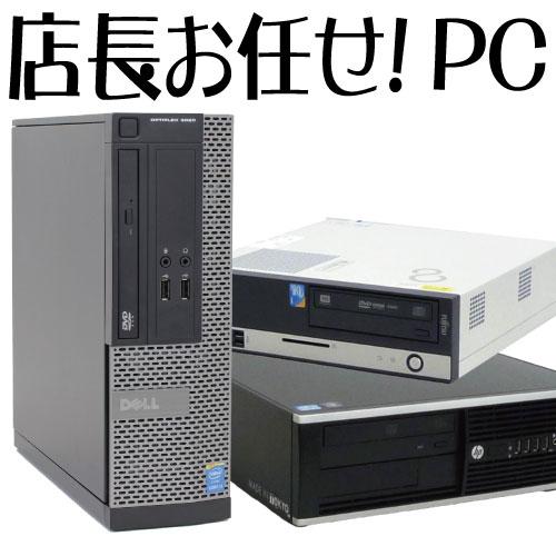 12/8(土)10時から エントリー&カード決済でポイント最大9倍 店長おまかせ 福袋パソコン Windows7 or Windows10 BTO対応 Core i3 /メモリ4GB /HDD500GB /DVD-ROM /限定品中古パソコン デスクトップ
