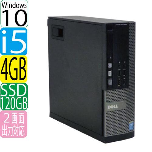 DELL Optiplex 7020SF Core i5 4590(3.3GHz) メモリ4GB SSD新品120GB + HDD新品1TB DVDマルチ WPS_Office付き Windows10Pro 64bit USB3.0対応 中古 中古パソコン デスクトップ 1184A-Mar