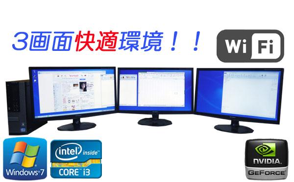 中古パソコン デスクトップ WiFi対応 DELL 790SF 22型ワイド液晶 ディスプレイ×3枚 Core i3 2100 3.1GHz メモリ4GB DVD-ROM GeForce GT710 Windows7Pro 64Bit /R-dm-095 /中古