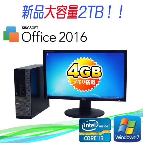中古パソコン デスクトップ DELL 7010SF 22型ワイド液晶 ディスプレイ Core i3-3220 3.3GHz メモリー4GB HDD(新品)2TB DVDマルチ 64Bit Windows7Pro /R-dtb-521 /USB3.0対応 /中古