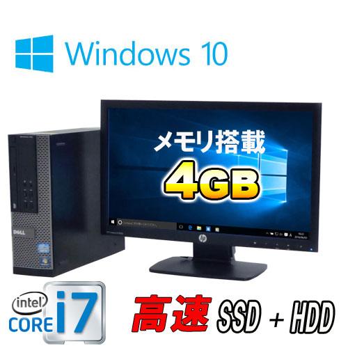 中古パソコン デスクトップ DELL 7010SF 20型ワイド液晶 ディスプレイ Core i7 3770 3.4GHz メモリ4GB 高速新品SSD120GB +HDD320GB DVDマルチ Windows10 Home 64bit MAR /0086SR/中古