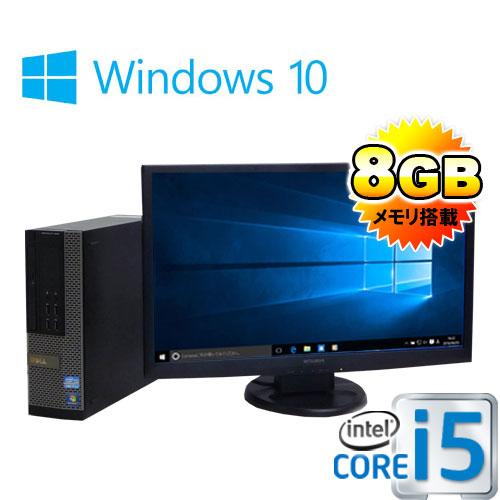 中古パソコン デスクトップ 23型フルHD液晶 ディスプレイモニタ DELL 7010SF Core i5 3470 3.2GHz メモリ8GB HDD500GB DVDマルチ Windows10 Home 64bit MAR /0215SR /USB3.0対応 /中古