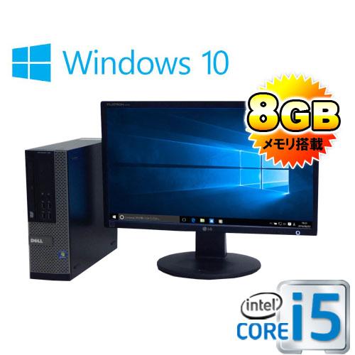 中古パソコン DELL Optiplex 790SF Core i5 2400 3.1Ghz メモリ8GB HDD500GB DVD-ROM 22型ワイド液晶 ディスプレイ Windows10 Home 64bit MAR 0299SR