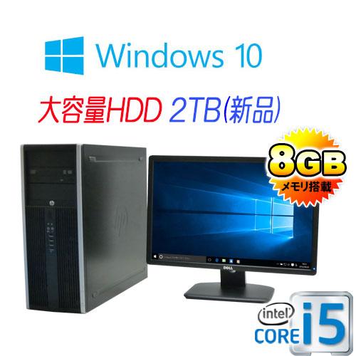 中古パソコン デスクトップ HP 8300 MT Core i5 3470 3.2GHz 22型ワイド液晶 ディスプレイ メモリ8GB HDD新品2TB DVDマルチ Windows10 Pro 64bit(正規OS MAR) 1236SR USB3.0対応 中古