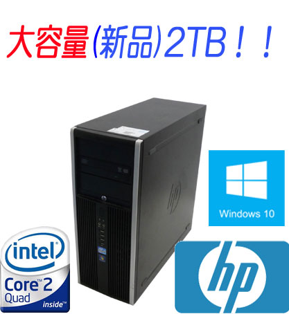 中古パソコン デスクトップ HP 8000 MT /Core2 Quad Q9650(3Ghz) /メモリ4GB /HDD新品2TB /DVDマルチ /Windows10Home 64bit/(0978AR)/中古