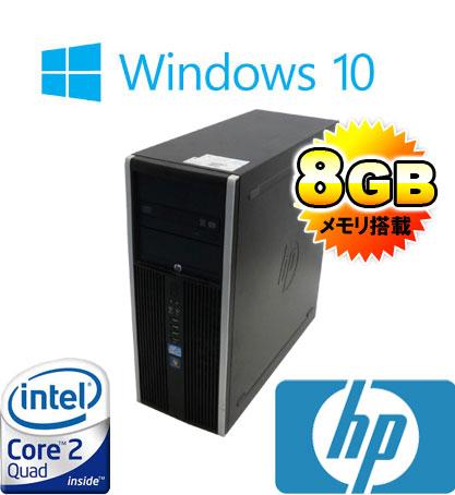 中古パソコン デスクトップ HP 8000 MT /Core2 Quad Q9650(3Ghz) /メモリ8GB /HDD500GB /DVDマルチ /Windows10Home 64bit/(0979AR)/中古