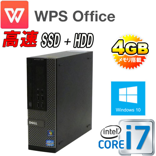 中古パソコン デスクトップ DELL 790SF /Core i7 2600(3.4Ghz) /メモリ4GB /SSD(新品)120GB+HDD320GB /DVDマルチ /WPS Office付き /Windows10 Home 64bit MAR /1162AR /中古