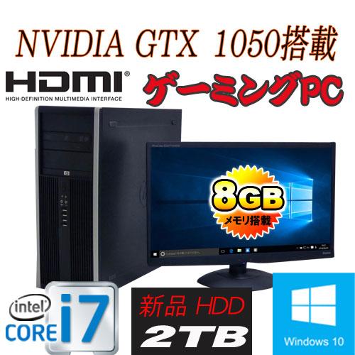 ゲーミングpc 中古 デスクトップ Windows10 Pro 64bit Core i7 3770(3.4G) Geforce GTX1050(2GB) メモリ8GB HDD新品2TB DVDマルチ HP 8300 MT USB3.0対応 22型ワイド液晶 ディスプレイ 0968XR 中古