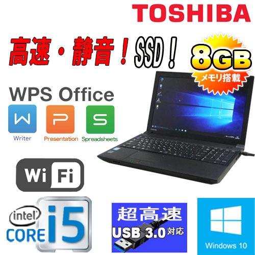 中古 ノートパソコン ノートPC 東芝 dynabook Satellite B554M 15.6型ワイド液晶 ディスプレイ Core i5-4310M(2.70GHz) 高速新品SSD240GB メモリー8GB DVD-ROM 無線LAN Windows10 Pro 64Bit(MAR) USB3.0対応 1651N-5R