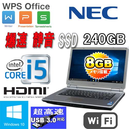 中古 ノートパソコン ノートPC NEC VersaPro VK26M /Corei5-3320M /15.6型ワイド液晶 ディスプレイ /メモリ8GB /高速SSD240GB /USB外付けDVDマルチドライブ /無線LAN /WPS Office付き /正規OS Windows10 Home 64bit /1636n-6R /中古ノートパソコン /中古