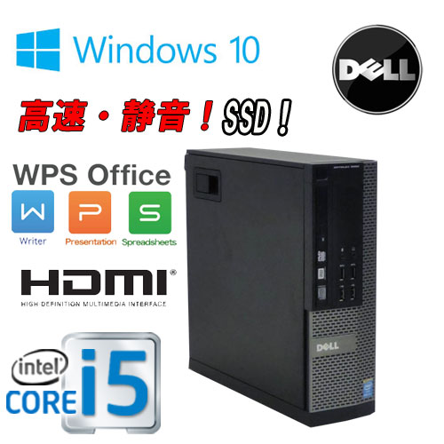 中古パソコン デスクトップ DELL 3010SF Core i5 3470(3.2GHz) HDMI メモリ4GB SSD新品240GB DVDマルチ WPS Office付き Windows10 Home 64bit MRR /0259aR/中古