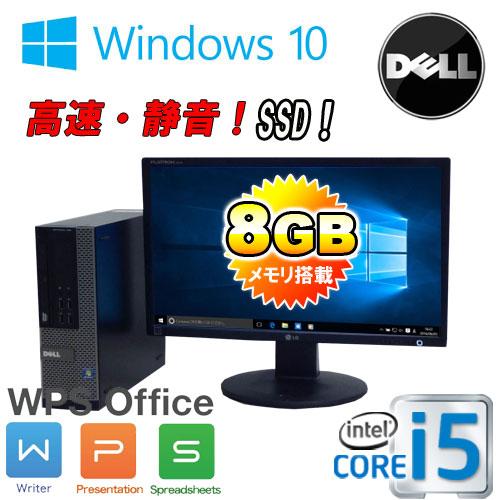 中古パソコン デスクトップ DELL Optiplex 3010SF Core i5 3470(3.2GHz) HDMI メモリ8GB SSD新品240GB DVD-ROM WPS Office付き 22型ワイド液晶 ディスプレイ Windows10 Home 64bit MAR /0309sR/中古
