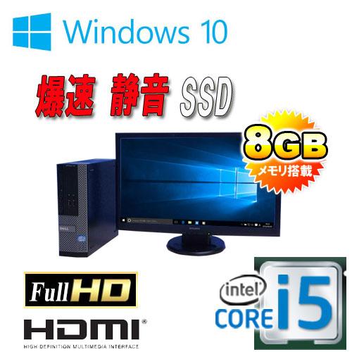 中古パソコン デスクトップ DELL Optiplex 3010SF Core i5 3470 3.2Ghz メモリ8GB SSD新品120GB DVD-ROM 23型ワイド液晶 ディスプレイ フルHD対応 Windows10 Home 64bit MAR /0324SR /中古
