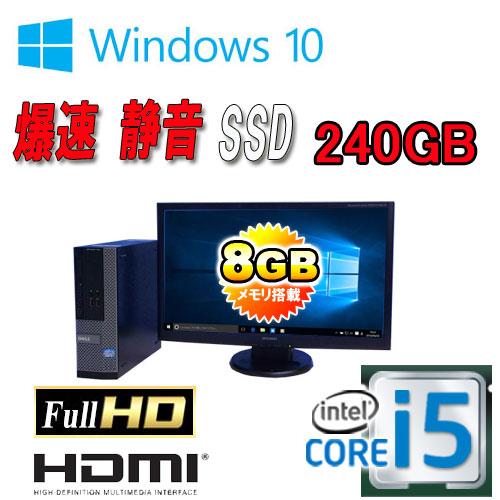 中古パソコン デスクトップ DELL Optiplex 3010SF Core i5 3470 3.2Ghz メモリ8GB 高速SSD新品240GB DVD-ROM HDMI 23型ワイド液晶 ディスプレイ(フルHD対応) Windows10 Home 64bit MAR /0326SR /中古