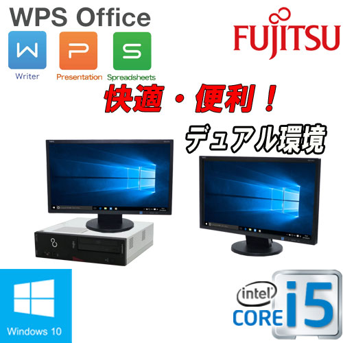 中古パソコン デスクトップ 正規OS Windows10 64Bit 富士通 FMV d582 Core i5-3470(3.2Ghz) メモリ8GB HDD250GB DVD-ROM WPS Office付き 2画面 22型ワイドデュアルモニタ 1427D22-R(dm-) USB3.0対応 中古