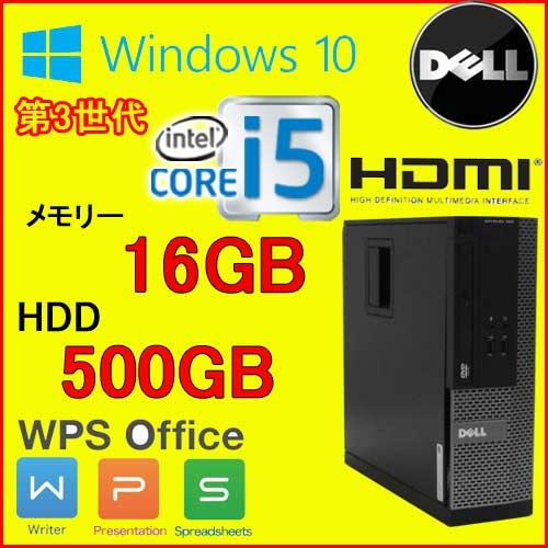 中古パソコン デスクトップ DELL Optiplex 3010SF Core i5 3470(3.2GHz) HDMI メモリ16GB HDD500GB DVD-ROM WPS Office付き Windows10 Home 64bit(MAR) /1625a-3R /中古
