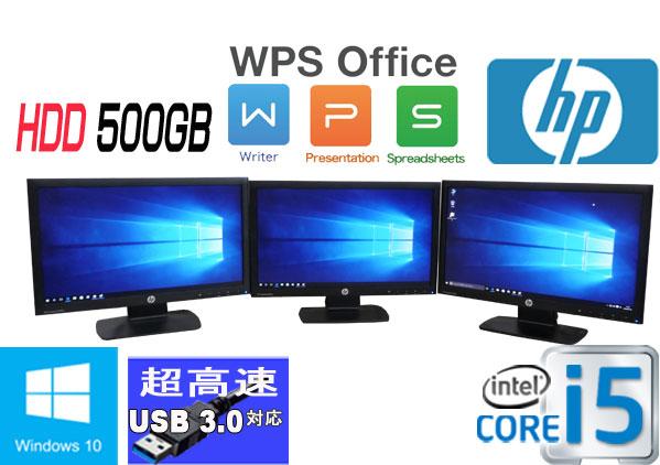 中古パソコン デスクトップ HP 6300SF マルチモニター 20型ワイド液晶 ディスプレイ(3枚) Core i5 3470 3.2GHz メモリ4GB HDD500GB DVDマルチ Windows10 Pro 64bit/1650mR /USB3.0対応 /中古