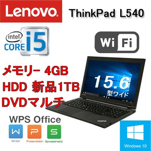 中古 ノートパソコン ノートPC Lenovo ThinkPad L540 15.6型ワイド液晶 ディスプレイ Core i5 4300M(2.6Ghz) メモリ4GB HDD新品1TB DVDマルチ 無線LAN WPS Office付き Windows10 Pro 64Bit 中古ノートパソコン 1141n-4R 中古