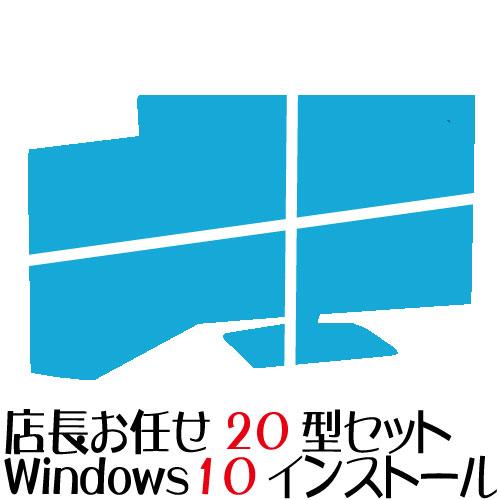 24時間限定!エントリー&カード決済で全品ポイント14倍!4/1から 限定品 20ワイドセット Win10搭載モデル 店長におまかせ シークレットセール Windows10搭載デスクトップPC 20インチ液晶 ディスプレイセット s-1 中古 中古パソコン デスクトップ