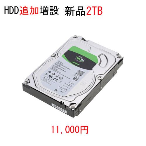 MTシリーズ限定 HDD増設 新品2TB増設オプション 同時購入者様専用 hdd-2000gb+ 中古