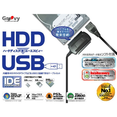 値引き Groovy UD-303SM ショッピング HDD簡単接続セット IDEドライブ用 3.5 2.5 5インチ対応