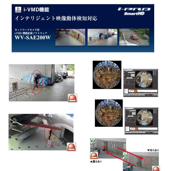 [取寄せ品] Panasonic WV-SAE200W i-PRO SmartHD ネットワークカメラ用 i-VMD 機能拡張ソフトウェア