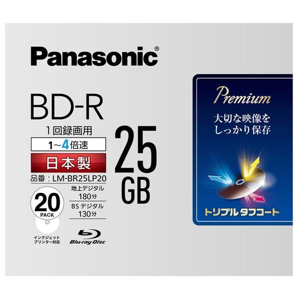 マート パナソニック LM-BR25LP20 BD-R 録画用4倍速ブルーレイディスク 片面1層25GB 追記型 20枚パック 新発売