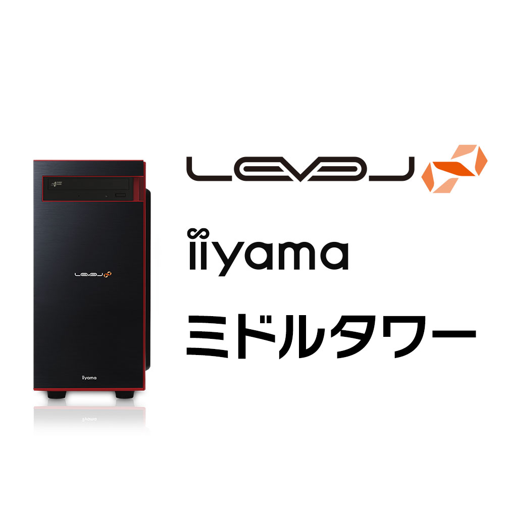 iiyama ゲームPC LEVEL-R0X5-R73X-DRK-M [Ryzen 7 3700X/8GBメモリ/1TB M.2 SSD/Radeon RX 5700/Windows 10 Home][BTO]