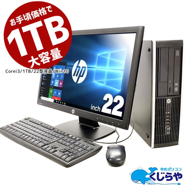 デスクトップパソコン 中古 お手頃価格で大容量1TB Windows10 店長おまかせhpデスクトップ 4GBメモリ 19型→今だけ22型液晶 SandyBridge Corei3 DVDマルチ WPS Office付き デスクトップパソコン 中古デスクトップ 【中古】