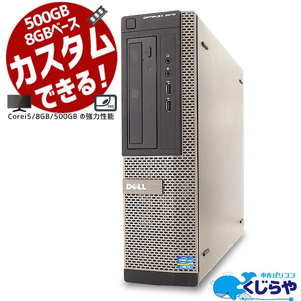 デスクトップパソコン 8GB 中古 カスタム DELL BTO 中古パソコン 500GB Optiplex シリーズ Core i5 Windows10 WPS Office 付き 【中古】