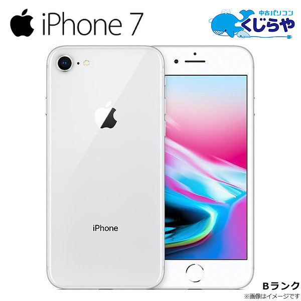 iPhone7 中古 32GB Bランク シルバー au A1779 (MNCF2J/A) Apple スマホ 白ロム 本体 送料無料【中古】