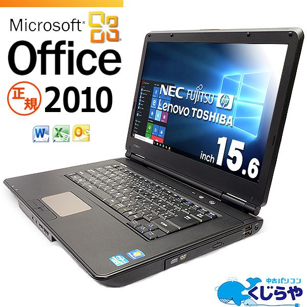 ノートパソコン microsoft office付き 2010 中古 正規品 初期設定不要!すぐ使える! Windows10 Core i5 4GBメモリ 15.6型 マイクロソフトオフィス ワード エクセル 中古パソコン 中古ノートパソコン【中古】