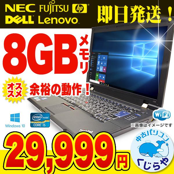 ノートパソコン 8GBメモリ Windows10 店長おまかせ8GBノート Coreiシリーズ 14~15 インチ Office 付き 中古パソコン 【中古】