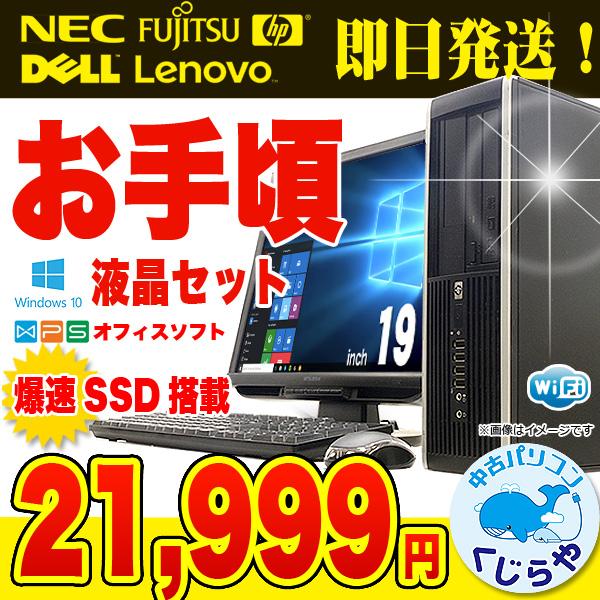 快適SSD搭載! デスクトップパソコン 初期設定不要 すぐ使える お手頃価格の爆速SSDデスクトップ 4GBメモリ 19インチ(白or黒) DVDマルチ Windows10 Office付き 中古パソコン 中古デスクトップ 【中古】