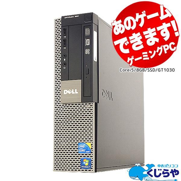 ゲーミングPC PUGB FF14 GT1030 デスクトップパソコン Office付き 中古 SSD Windows10 DELL Optiplex Core i5 8GBメモリ 中古パソコン 中古デスクトップパソコン