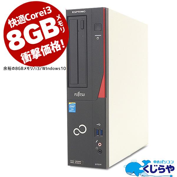 デスクトップパソコン 8GB 中古パソコン 8GB 店長おまかせ8GBデスクトップ Core i3 Windows10 WPS Office 付き 【中古】