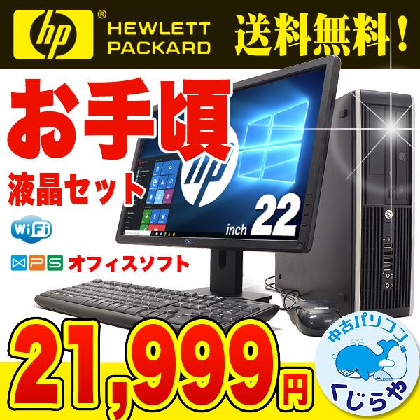 お手頃Win10液晶セット 22型 デスクトップパソコン Office付き 中古 Windows10 HP Pro6200 Corei3 4GBメモリ 中古パソコン 中古デスクトップパソコン