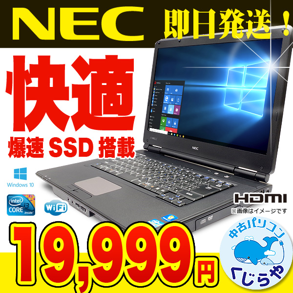 快適SSD搭載! ノートパソコン NEC A4ノート 今だけ第2世代Corei3 4GBメモリ 15 インチ Windows10 WPS Office 付き 中古パソコン 【中古】