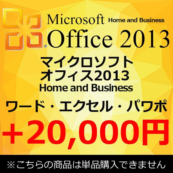 【単品購入不可】 正規 Microsoft Office 2013 Home and Business マイクロソフトオフィス2013 Home and Business ワード エクセル アウトルック パワーポイント 中古