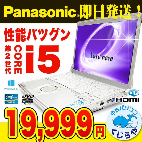 中古ノートパソコン Panasonic 中古パソコン Let'snote CF-S10CW Core i5 4GBメモリ 12.1インチ DVDマルチ Windows10 Office 付き 【中古】