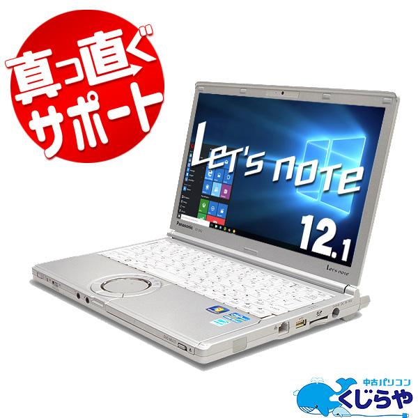 中古ノートパソコン Panasonic 中古パソコン 新品 大容量バッテリー Let'snote CF-SX2 Core i5 訳あり 4GBメモリ 12.1インチ DVDマルチ Windows10 Office 付き 【中古】