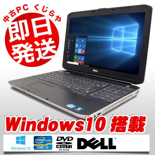 中古ノートパソコン DELL 中古パソコン テンキー Latitude E5530 Core i3 4GBメモリ 15.6インチ DVDマルチ Windows10 Office 付き 【中古】