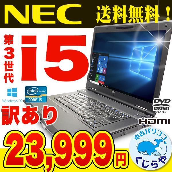 第3世代i5 中古ノートパソコン NEC 中古パソコン VersaPro VK26T/X-G Core i5 訳あり 4GBメモリ 15.6インチ DVDマルチ Windows10 Office 付き 【中古】