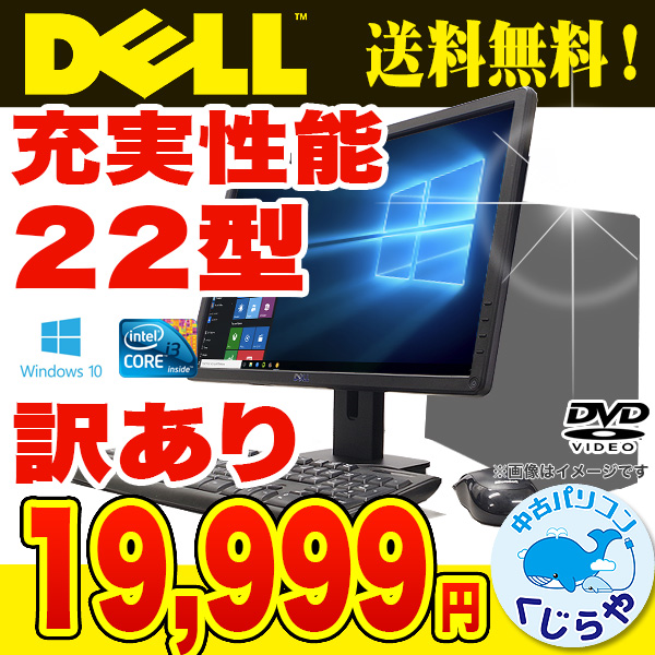 中古デスクトップパソコン DELL 中古パソコン OptiPlex Core i3 訳あり 4GBメモリ 22インチ Windows10 Office 付き 【中古】
