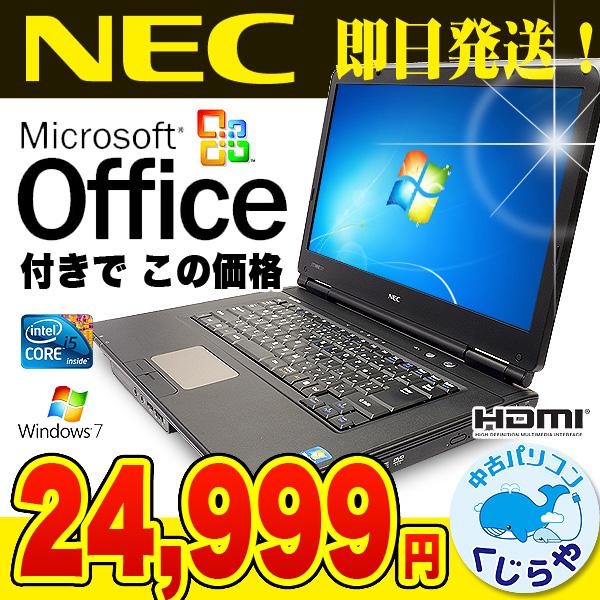 ノートパソコン 中古 MS Office付き NEC VersaPro VK25M/X-B Core i5 4GBメモリ 15.6インチ Windows7 Microsoft Office付き 2003 中古パソコン 【中古】